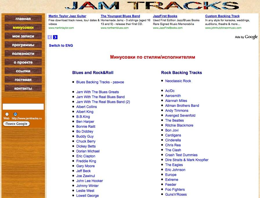 jamtrack